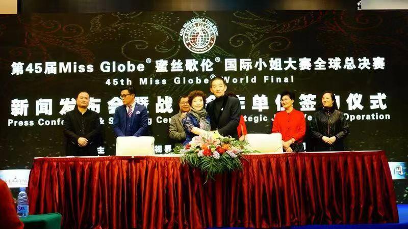 Miss Globe®蜜丝歌伦®国际小姐大赛