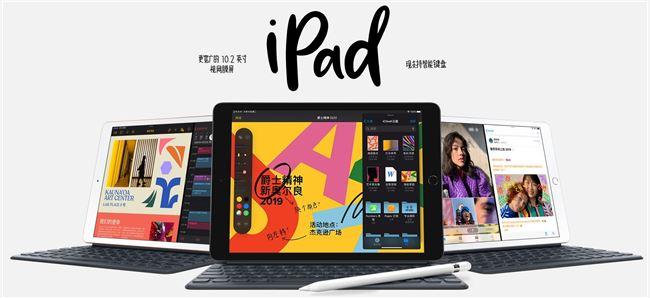 第7代iPad
