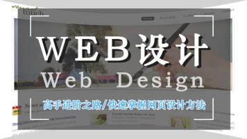 SEO和Web设计结合在一起的5种方式