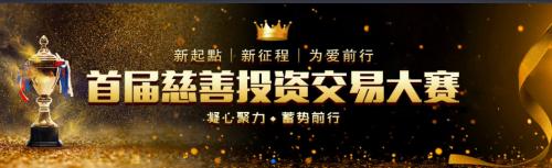 金輝國際--投资者大赛于2020年9月15日开幕