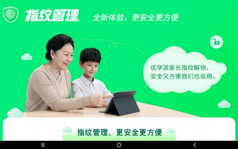 平板电脑怎么选 学生平板电脑选择优学派
