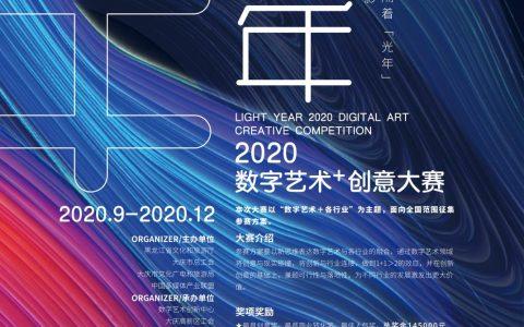 赛事丨光年·2020数字艺术+创意大赛重磅来袭!