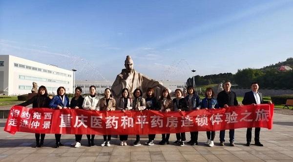 体验文化,交流合作 | 重庆和平药房董事长一行莅临仲景宛西制药