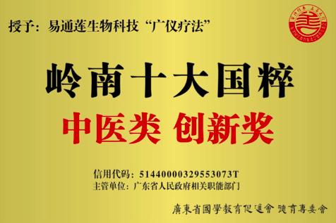 """易通莲:大力弘扬中医文化,""""广仪疗法""""为富贵包理疗助力"""