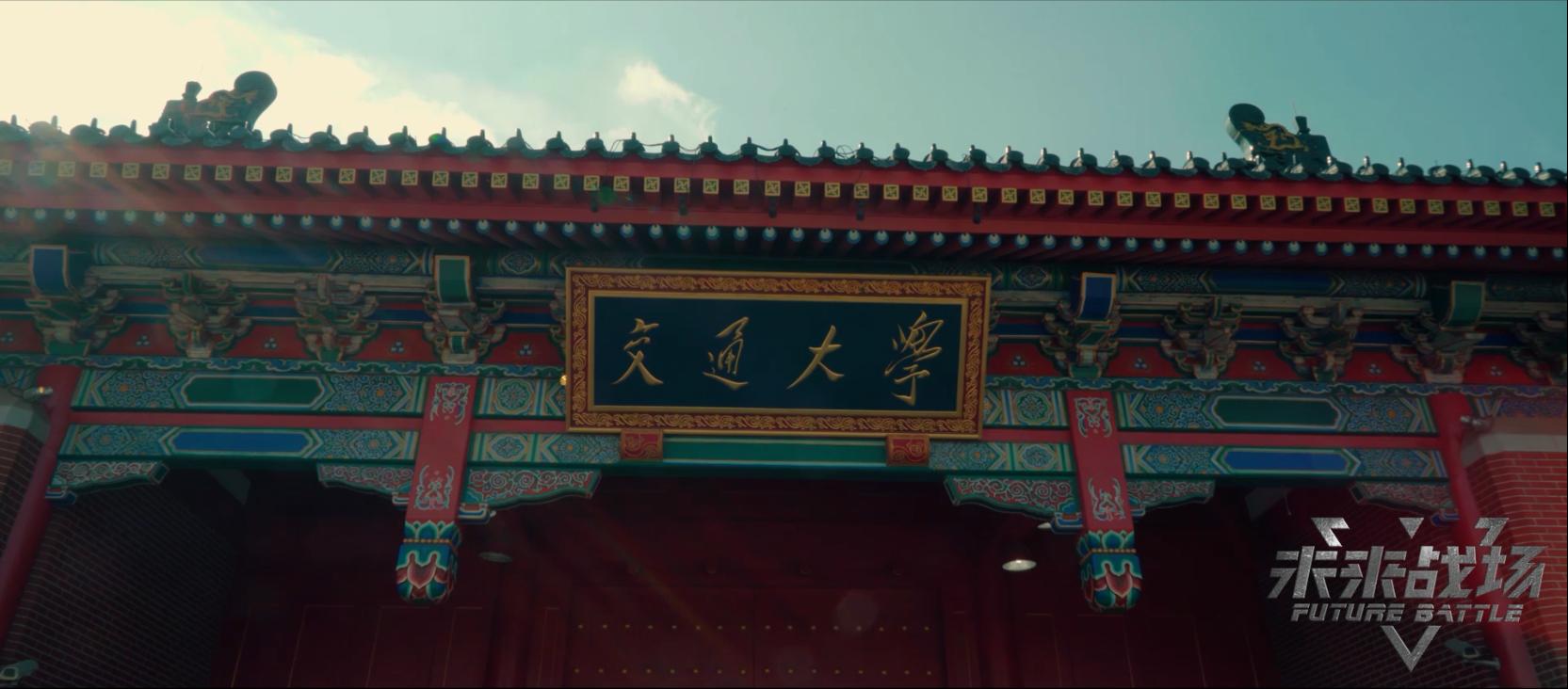 """电鲸科技携手上海交通大学成功举办未来战场电竞2.0""""上海交通大学冠军杯"""""""