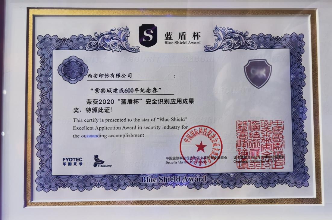 第十六届SDS在京举行,紫禁城建成600年纪念券荣获大奖
