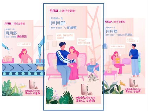 """""""月月舒""""营销微博策划见效果 获""""2020金旗奖""""金奖"""