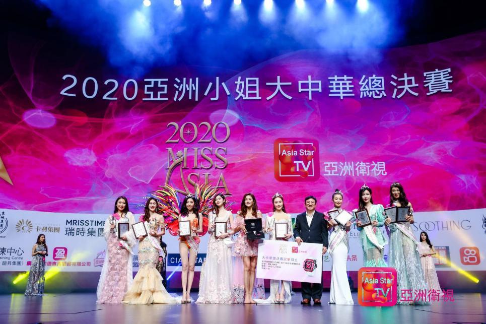 2020亚洲小姐全球总决赛澳门炫美收官