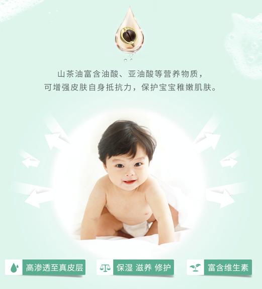 松达婴儿山茶油洗发沐浴露天然植萃温和洁净宝宝日常清洁好帮手