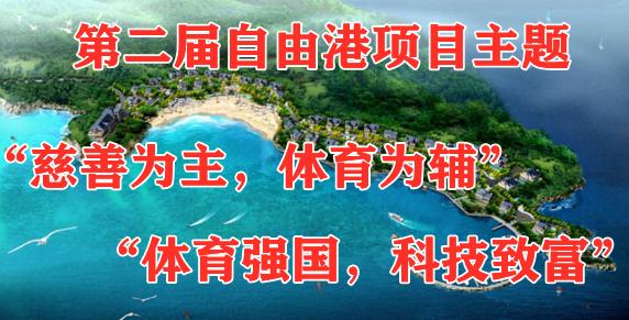 """海南自贸港第一届""""梦的翅膀""""慈善基金投资大赛"""