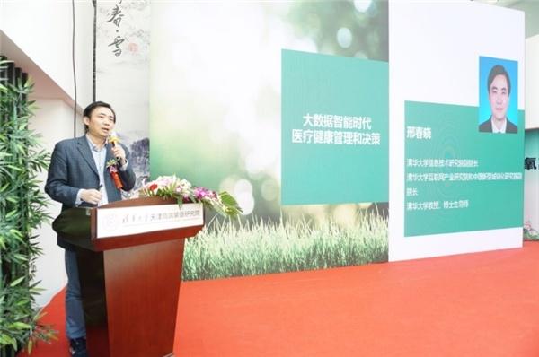 负氧离子产品行业标准发布暨清大优氧科技成果落地会在天津召开