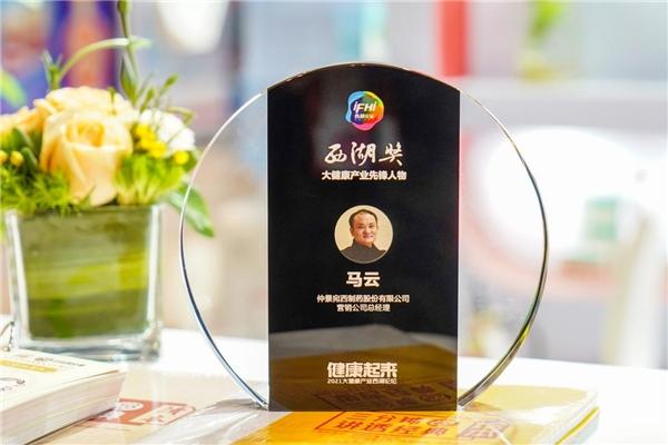 """仲景宛西制药马云荣获""""西湖奖·大健康产业先锋人物奖"""""""