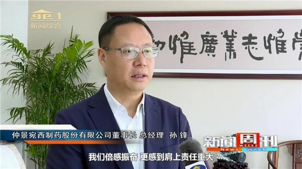 南阳新闻周刊|仲景宛西制药:发展中医药 企业勇担当