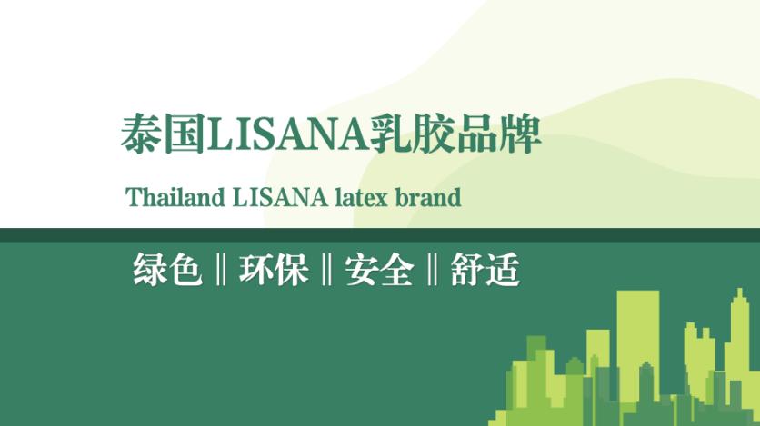爱从不会缺席,LISANA泰国原产纯天然乳胶家居