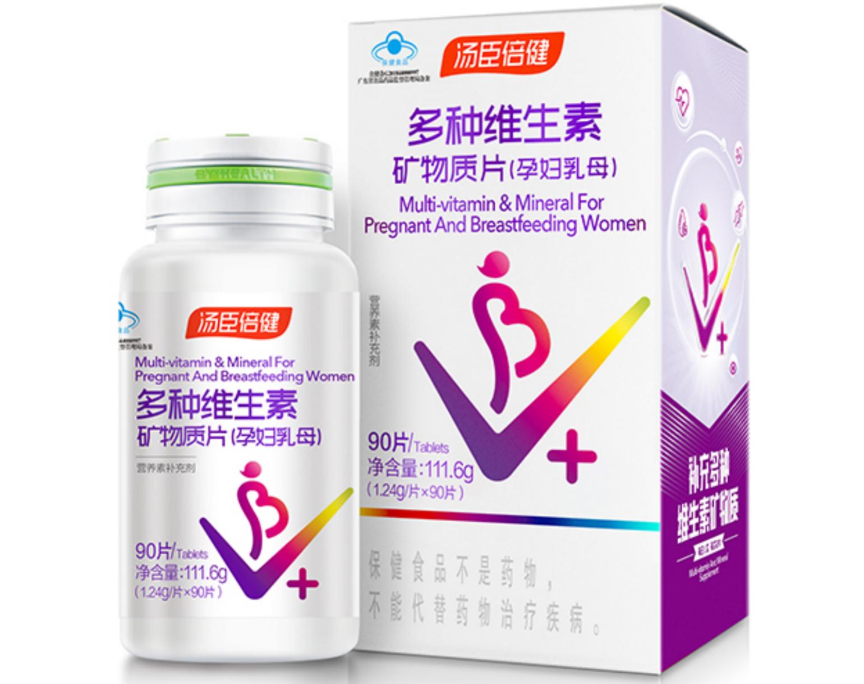 孕期均衡补充营养,孕妇多种维生素矿物质片可以试试看