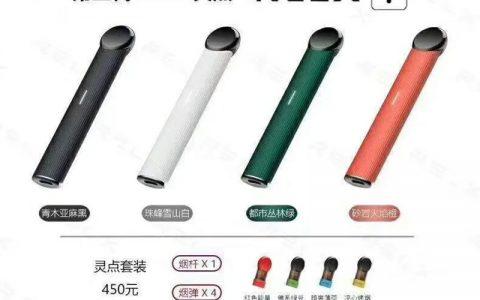 relx悦刻三代灵点的口味特点,悦刻电子烟灵点价格详解