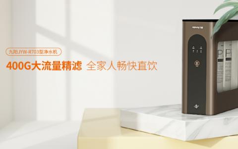 九阳-航天抑菌净水器JYW-R703——安全便捷的生活利器