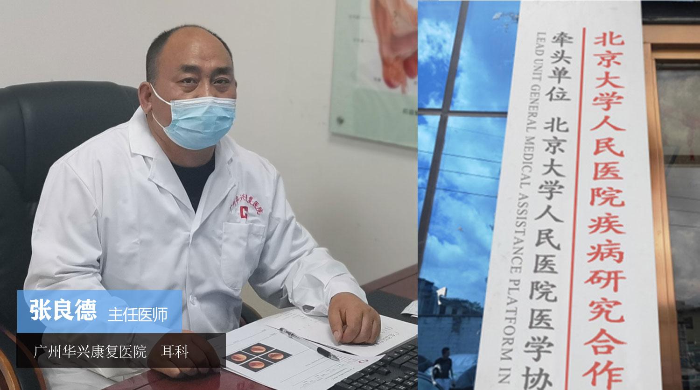 北京聋哑专家排行_北京聋哑专家张良德