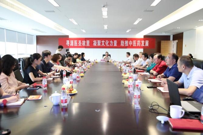 """""""凝聚文化力量 助推中医药发展""""研讨会举办"""