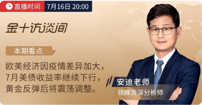 7月16日金十直播:领峰安迪老师再破行情密码