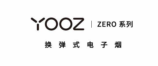 我来告诉你yooz二代多少钱一支