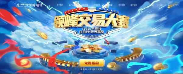 领峰交易大赛8月18日开放报名!邀您来战,赢无上限奖金!