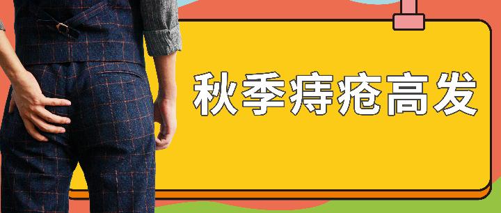 天津滨江肛肠医院提醒:长期久坐小心痔疮盯上你,教你几招远离它!