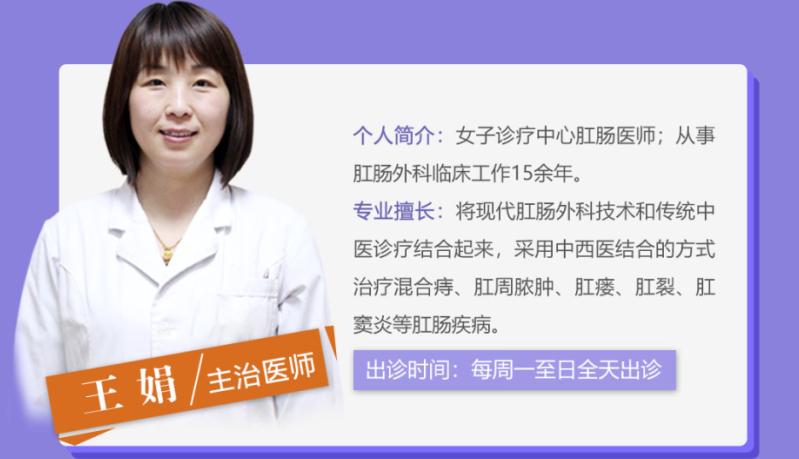 天津欧亚肛肠医院告诉女性朋友们:当肛裂威胁女性健康,请小心提防