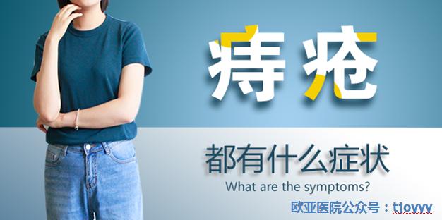 天津欧亚肛肠医院揭示外痔与内痔的区别,不止单单看便血