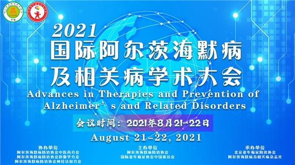 天智颗粒最新研究结果获 2021年阿尔兹海默病及相关病学术大会关注