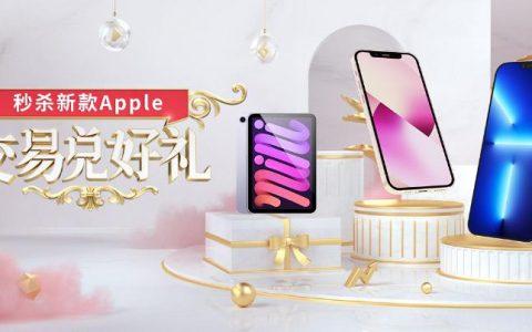 """皇御交易有礼:iPhone 13苹果新品已发布,直呼大爱""""十三香"""""""