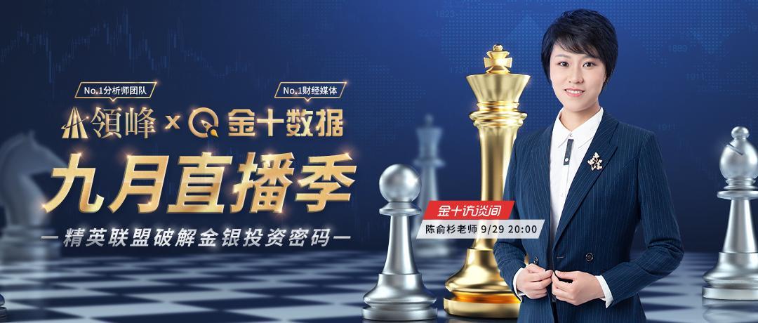 9月29日金十访谈间:领峰陈俞杉畅聊美债风险下黄金新出路