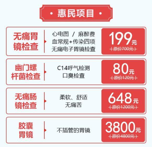 10月1日-7日河南省胃肠健康节启动!无痛胃镜检查仅需199元!