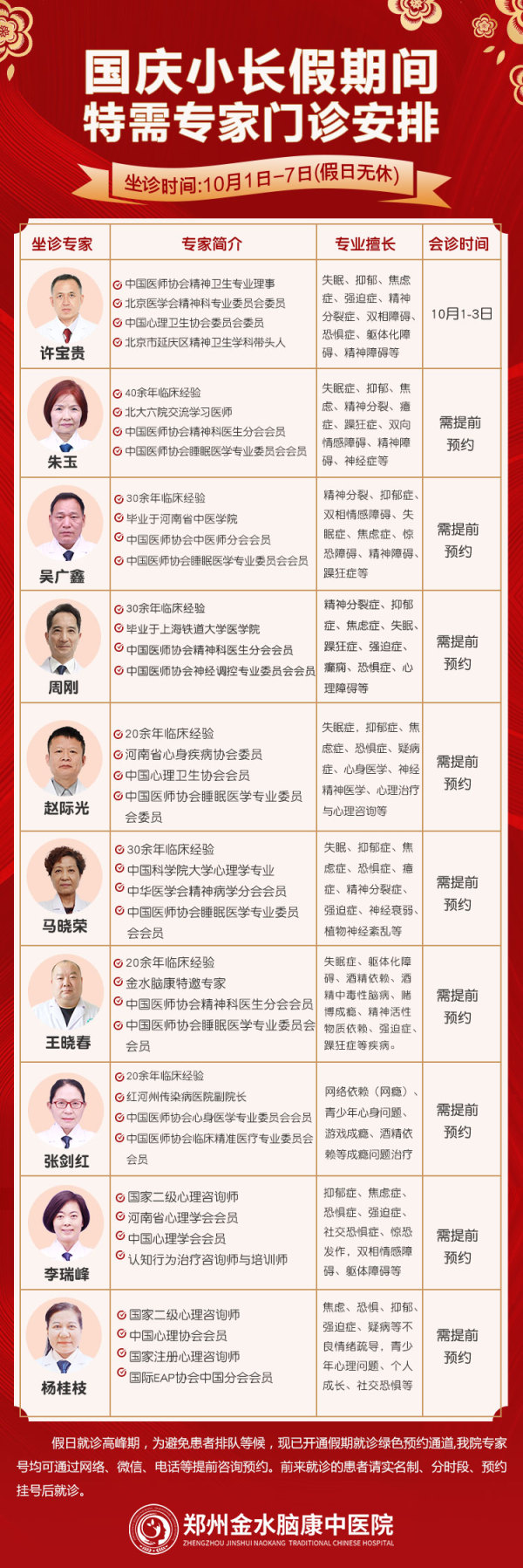 郑州金水脑康中医院国庆不放假特邀北京专家联合会诊