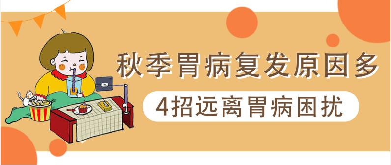 天津滨江肛肠医院讲述:秋季胃病复发原因多,4招远离胃病困扰