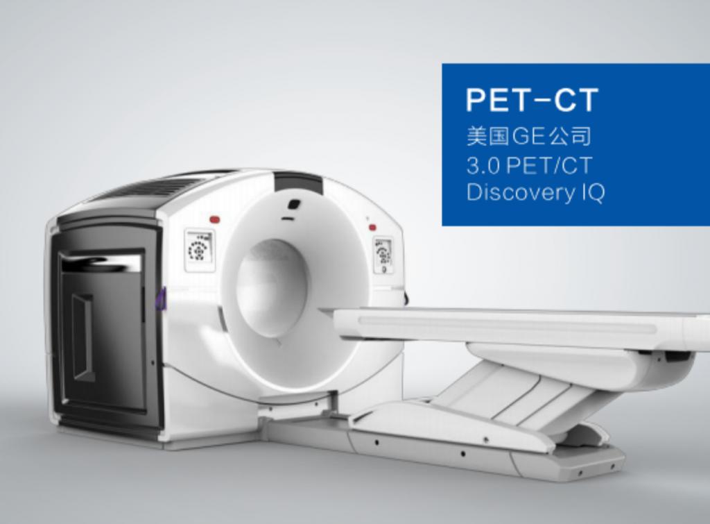 美中爱瑞开设PET-CT快速检查流程 为肿瘤患者争取更多治疗时间
