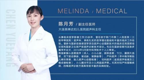 大连美琳达妇产医院:带你了解孕早期胎儿NT检查的那些小秘密