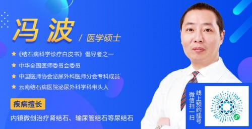 云南结石病医院泌尿外科冯波教授:永远保持医者仁心