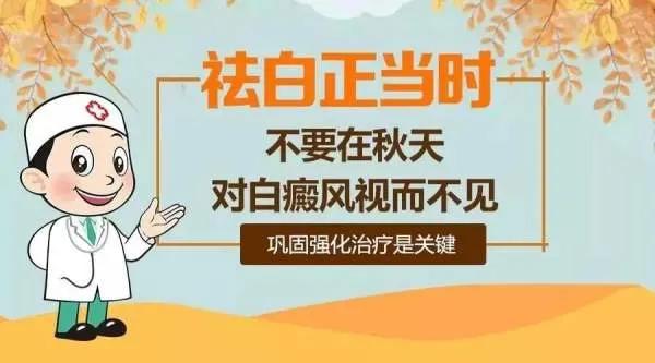 贵州白癜风医院江清华主任:治疗儿童白癜风要打好持久战,秋季防治不间断!