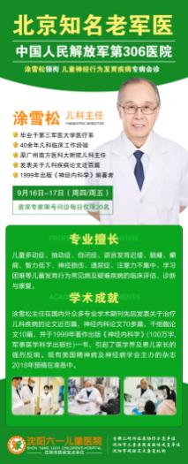 沈阳六一儿童医院北京专家会诊日,多学科专家亲诊亲治