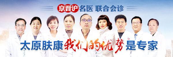 太原皮肤病医院:肤康是正规医院吗?省级专科 正规专业 口碑相传!