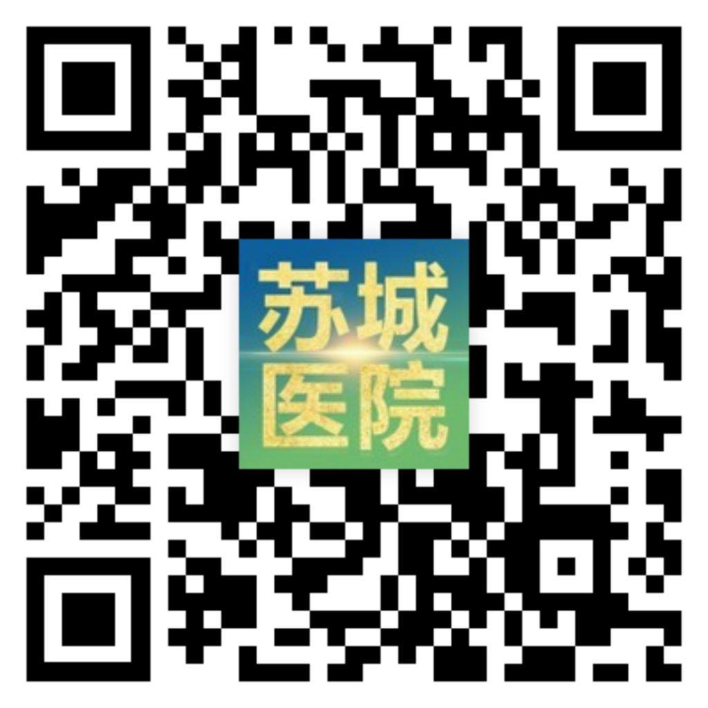 苏城医院2021膏方节启幕!名医云集,好礼相赠,赶快来预约!