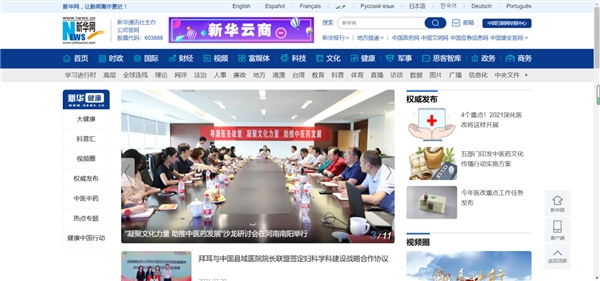 2021医圣仲景健康节正式启动,创新传承发展中医药文化