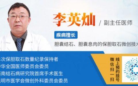 如何预防胆囊结石?云南结石病医院总结:掌握这5个字就够了