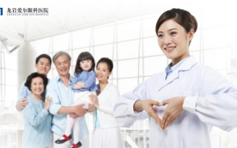 以患者为中心,打造有温度的眼科医疗 | 龙岩爱尔眼科医院召开患者服务动员大会