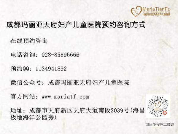 成都流产术费用 成都玛丽亚天府妇产儿童医院