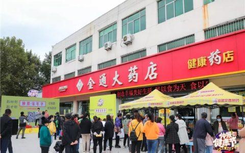 """携手齐鲁卫视点亮青州古城,""""仲景健康节""""欢乐开幕"""